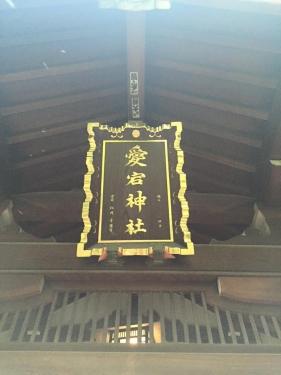 愛宕神社_4
