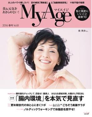 MyAge2016春
