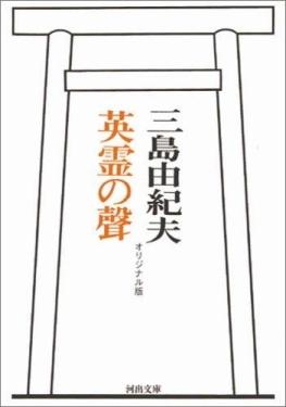 mishima