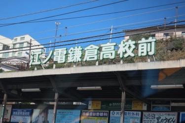 江の島_2