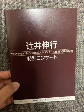 辻井コンサート_01