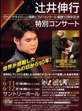 辻井コンサート_02