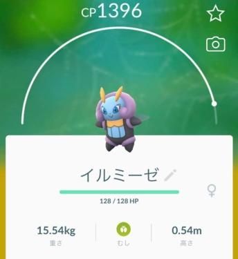ポケGO_04