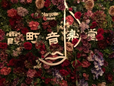 霞町音楽堂_03